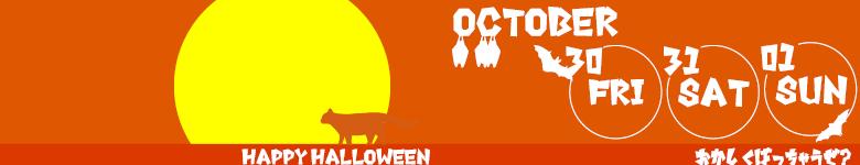 大畑Halloween