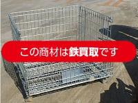 パレティーナ小_A(鉄カゴ・メッシュパレット)買取 スクラップ