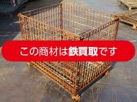 パレティーナ_B(鉄カゴ・メッシュパレット)買取 スクラップ