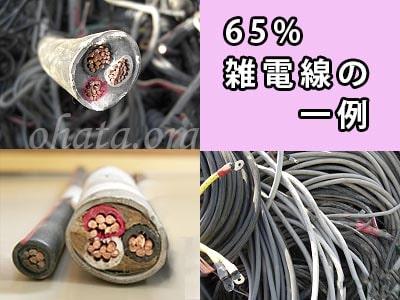 雑電線(銅率65%)買取 スクラップ